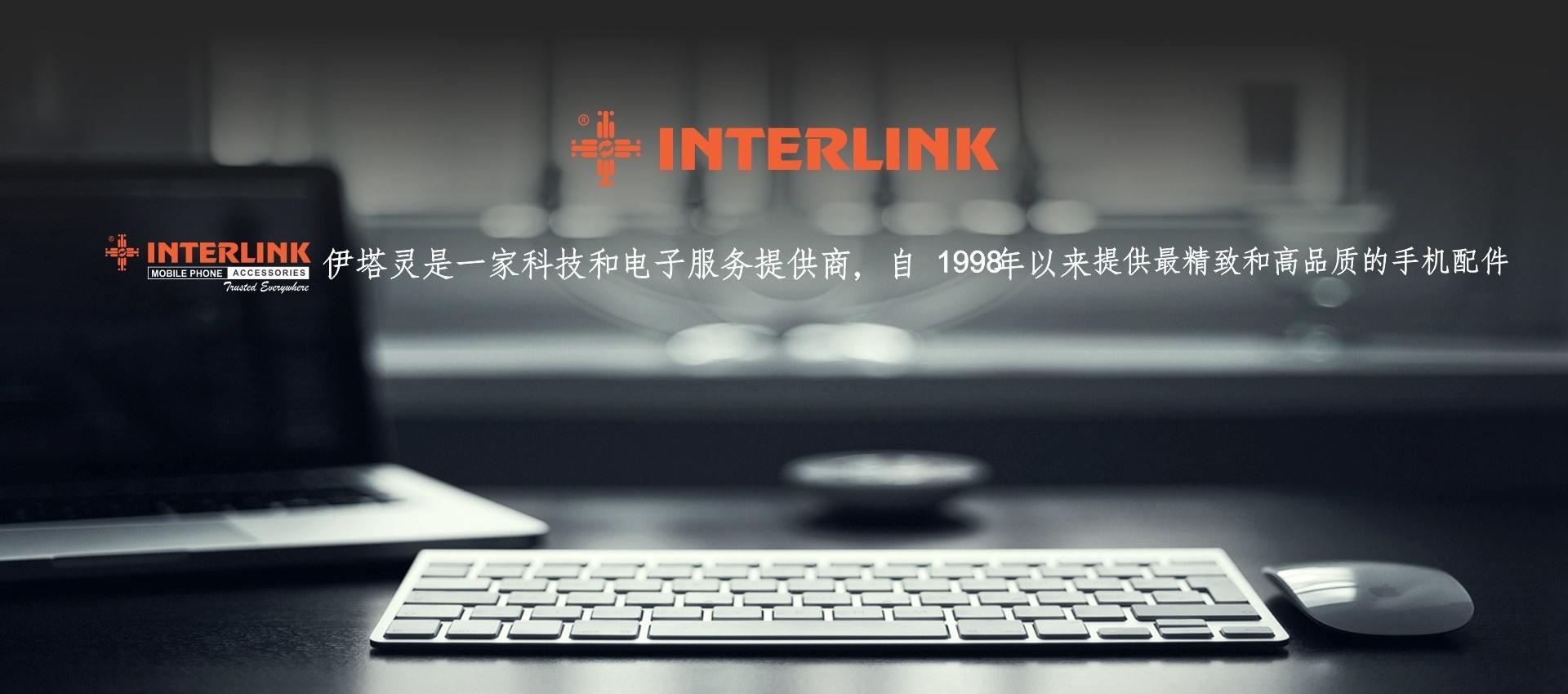 Interlink Accessories